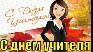 На День учителя поздравления с днем учителя поздравление для учителей прикольная песня