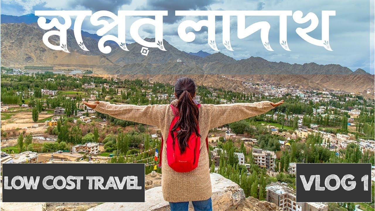 লাদাখে আমার প্রথম দিন!! LADAKH Travel VLOG:1? Low cost tour in India for MINIMUM BUDGET TRAVELER.