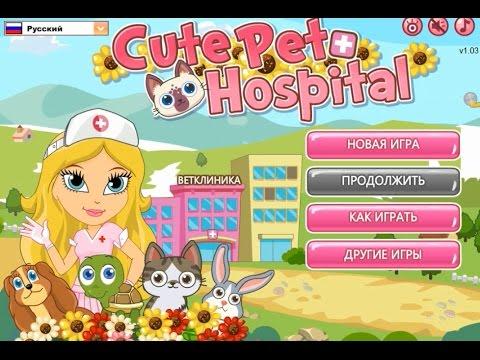 Игра Ветеринарная клиника онлайн Cute Pet Hospital