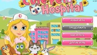 Ветеринарная клиника I Мини-игра