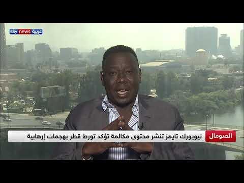 الباحث صلاح خليل يعلق مكالمة بين السفير القطري ورجل أعمال تثبت تورط الدوحة في الإرهاب  - نشر قبل 4 ساعة