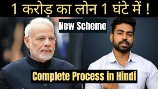 1 करोड़ का लोन 59 मिनट में   How to Get 1 Crore Loan in 59 Minute   New Scheme   Narendra Modi