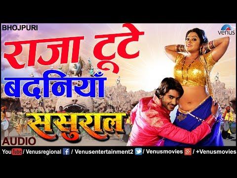 राजा टुटे बदनियाँ | Raja Toote Badaniya | Sasural | Latest Bhojpuri Song 2017 | Pradeep Panday