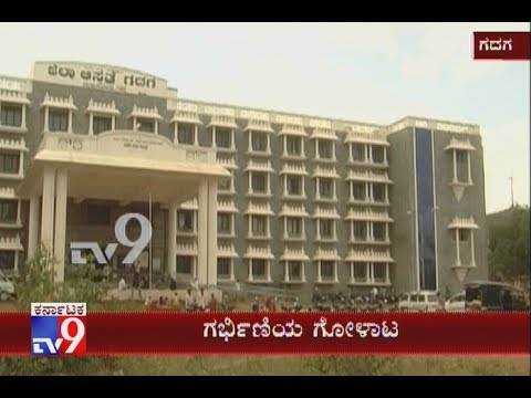 Doctors Negligence Suffers Pregnant Woman in Gadag Dist Hospital