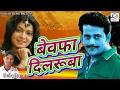 SuperHit Sad Song बेवफा दिलरूबा - Bewafa Dilruba - Vinod Deewana - Bhojpuri Superhit Sad Song 2017