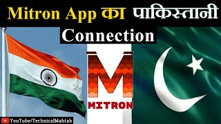 Mitron App Made in Pakistan, Is it safe to use Mitron app, Know all about it,
