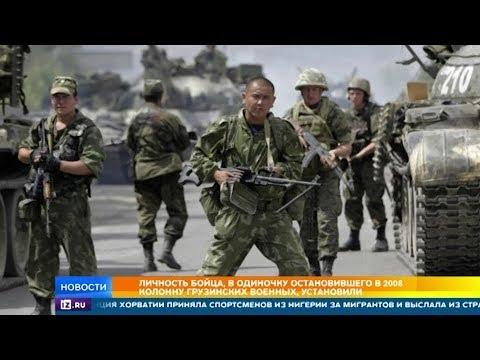 РЕН ТВ раскрыл тайну солдата, остановившего грузинскую военную колонну