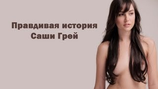 Правдивая история Саши Грей (True story of Sasha Grey) 18+