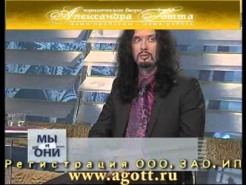Регистрация ООО, ЗАО, ИП, регистрация фирм www.agott.ru part-1