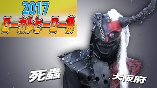 【2017LH祭】死蟲(しでむし)にインタビュー!