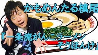 三拍子高倉、ぽ〜くちょっぷ篠木、ゆきち吉中がトークする番組。 【ゲス...