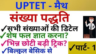 UPTET #NUMBER SYSTEM PART - 1 #मैथ नम्बर सिस्टम पार्ट 1 UPTET टेट MATH NUMBER SYSTEM DHEERAJ DWIVEDI