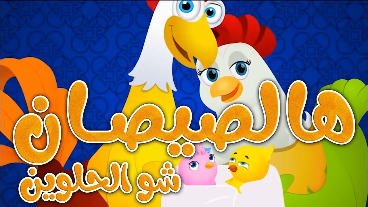 الصيصان شو حلوين كراميش