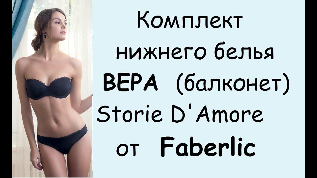 ea42cfb6c350c Комплект нижнего белья ВЕРА (VERA) Storie D'Amore от Faberlic - Смотреть  видео бесплатно онлайн