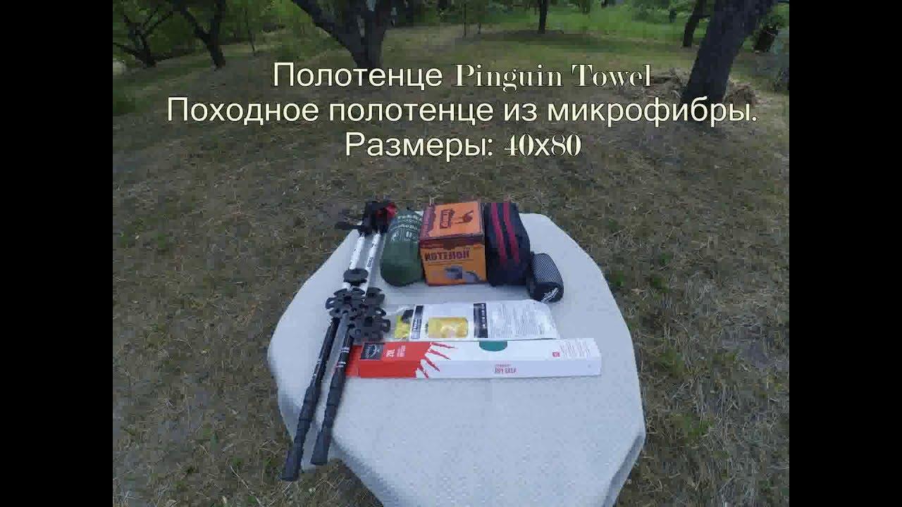 Выпуск 10. Туристическое полотенце микрофибра McNet, наложенным .