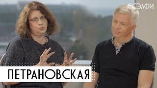 Петрановская: образование – схватка прошлого с будущим – #СЭЛФИ