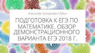 Рубин А.Г.   Подготовка к ЕГЭ по математике. Обзор демонстрационного варианта ЕГЭ 2018 г.