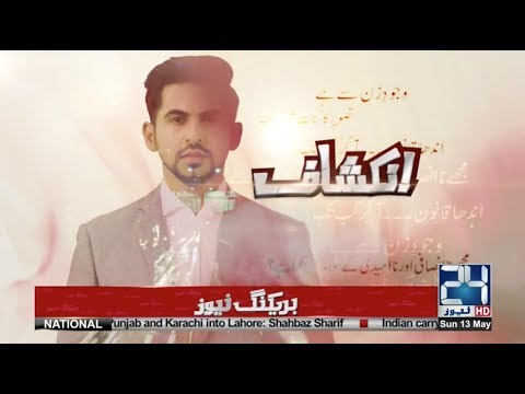 Inkshaf | 13 May 2018 | 24 News HD