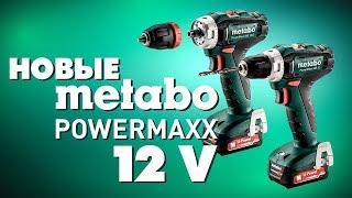 Новые Metabo POWERMAXX 12 V | Обзор шуруповертов