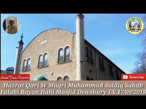 Hazrat Qari W Muqri Muhammad Siddiq Sahab Falahi Bayan Ilahi Masjid Dewsbury Uk 17/09/2018