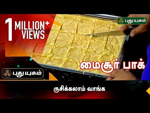 தீபாவளி ஸ்பெஷல் மைசூர் பாக் | Rusikkalam Vanga | PuthuyugamTV thumbnail