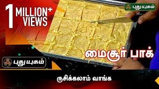 தீபாவளி ஸ்பெஷல் மைசூர் பாக் | Rusikkalam Vanga | PuthuyugamTV