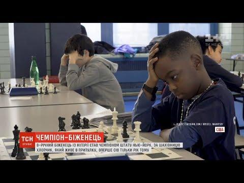 ТСН: 8-річний біженець із Нігерії став найкращим шахістом штату Нью-Йорк