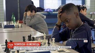 8-річний біженець із Нігерії став найкращим шахістом штату Нью-Йорк