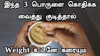 இந்த 3 பொருளை கொதிக்க வைத்து குடித்தால் Weight உடனே கரையும்  | Quick Weight Loss Drink