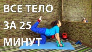постер к видео Тренировка всего тела за 25 минут