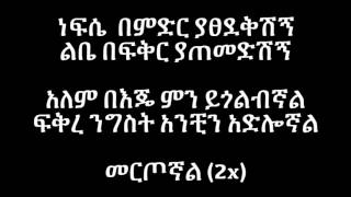 Tsehaye Yohannes - Nefse ነፍሴ (Amharic With Lyrics)