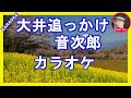 大井追っかけ音次郎  氷川きよし カラオケ With Romaji  KARAOKE