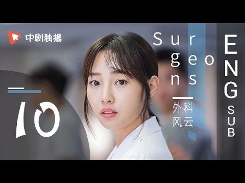 Surgeons  10 | ENG SUB 【Jin Dong、Bai Baihe】