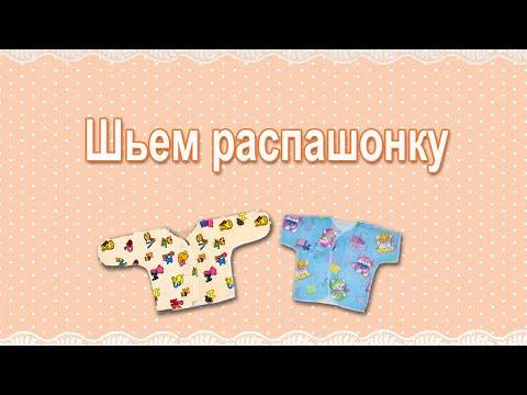 Распашонка для новорожденных своими руками выкройки