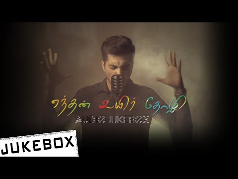 Enthan Uyir Thozhi - Jukebox | Karthick...