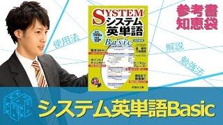 【大学受験 英語 参考書】 システム英単語BasicとCDの勉強法の極意 【参...