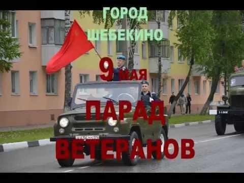 9МАЯ  ПАРАД ВЕТЕРАНОВ Г ШЕБЕКИНО БЕЛГОРОДСКАЯ ОБЛАСТЬ