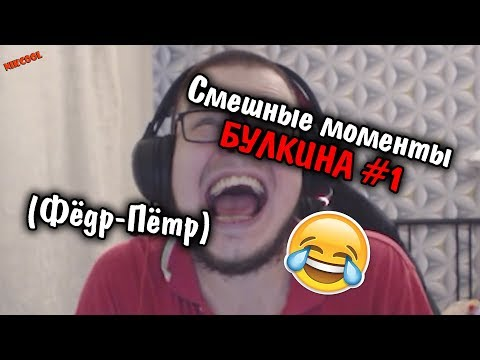 Смешные моменты БУЛКИНА #1(Фёдр-Пётр) (BEAM NG DRIVE)