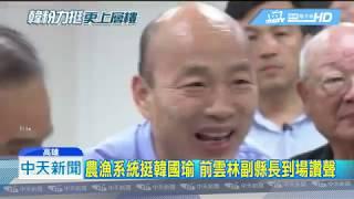 20190428中天新聞 張榮味副手現身力挺 韓國瑜「陸空」實力倍增