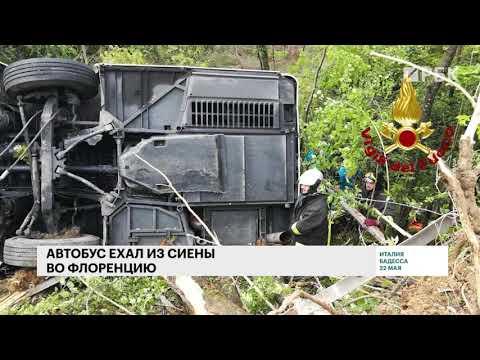Авария автобуса в Италии. Автобус с российскими туристами попал в ДТП в Италии.