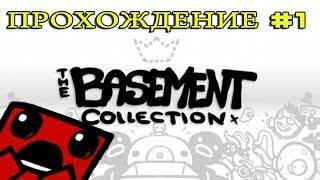 НЕРВНЫЙ СРЫВ И УРОК ФИЗИКИ (The Basement Collection #1)