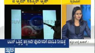 I am secure app from students of Siddaganga institute | Safety Apps for Emergency