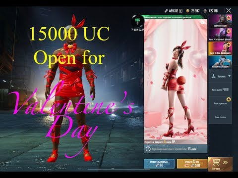 PUBG Mobile Open Valentine's Day cays
