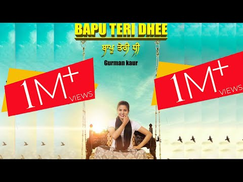 Bapu Teri Dhee - Full Song | Gurman Kaur | New Punjabi Songs 2019 | Raag Music
