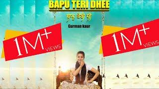 Bapu Teri Dhee - Full Song | Gurman Kaur | New Punjabi Songs 2019 | Raag Music