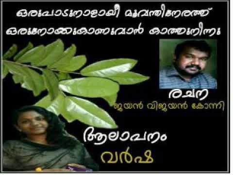 Jayan vijayan konni poem ഒരുപാടുനാളായ് മൂവന്തിനേരത്ത്