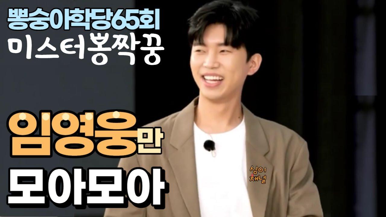 임영웅만 모아모아, 뽕숭아학당65회|트로트닷컴