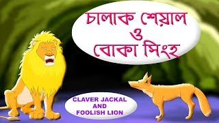 The Clever Fox and foolish Lion