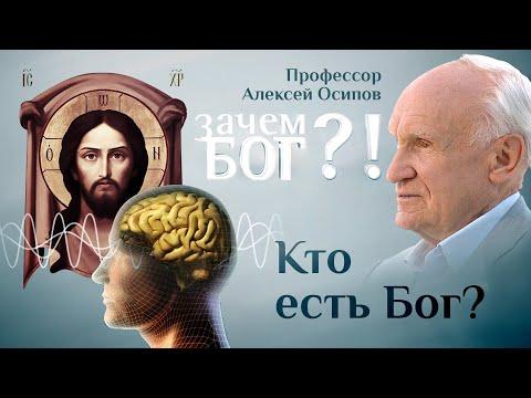 КТО ЕСТЬ БОГ?