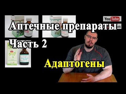 Аптечная фарма Часть 2. Адаптогены Левзея Элеутерококк Женьшень